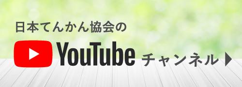 日本てんかん協会のYouTubeチャンネル
