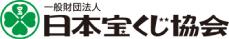 一般財団法人日本宝くじ協会