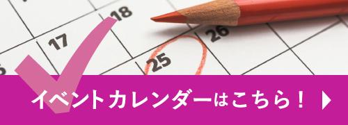 イベントカレンダーはこちら!