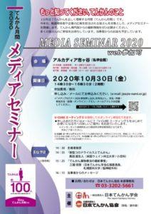 メディアセミナー2020チラシのサムネイル