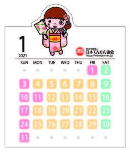 あかりちゃんCDカレンダー1月のサムネイル
