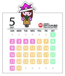 あかりちゃんCDカレンダー_小さい05月のサムネイル