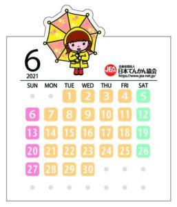 あかりちゃんCDカレンダー_小さい06月のサムネイル