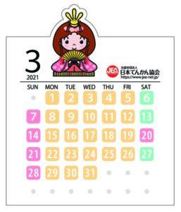 あかりちゃんCDカレンダー_小さい03月のサムネイル