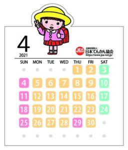 あかりちゃんCDカレンダー_小さい04月のサムネイル